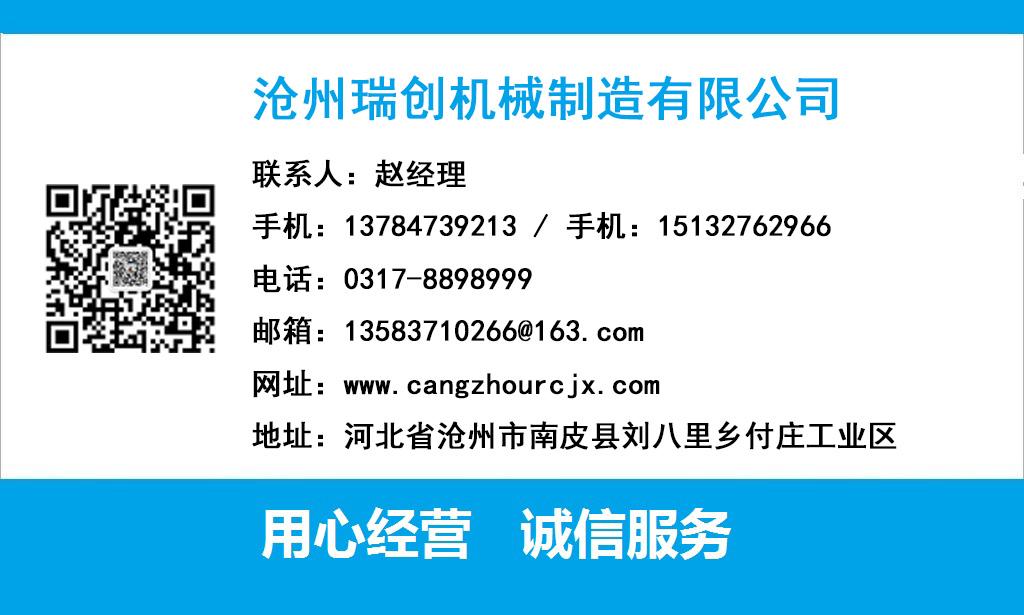 沧州瑞创机械制造有限公司
